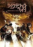 ロック☆オペラ サイケデリック・ペイン [DVD]