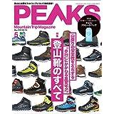 PEAKS(ピークス)2019年5月号 No.114[雑誌]