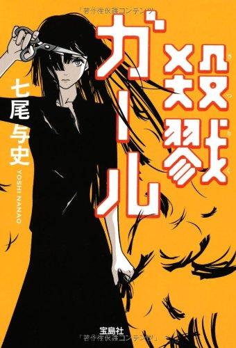 殺戮ガール (宝島社文庫 『このミス』大賞シリーズ)