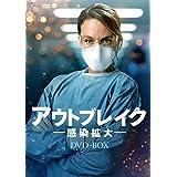 アウトブレイク 感染拡大 [DVD]