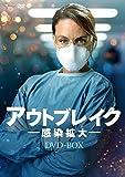 アウトブレイク -感染拡大- DVD-BOX[DVD]