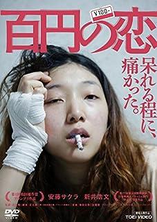 百円の恋 [レンタル落ち]