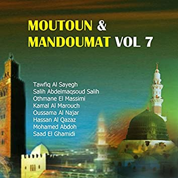 Moutoun & Mandoumat Vol 7 (Quran)