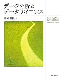 [柴田 里程]のデータ分析とデータサイエンス