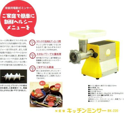 ボニー『キッチンミンサー(BK-220)』