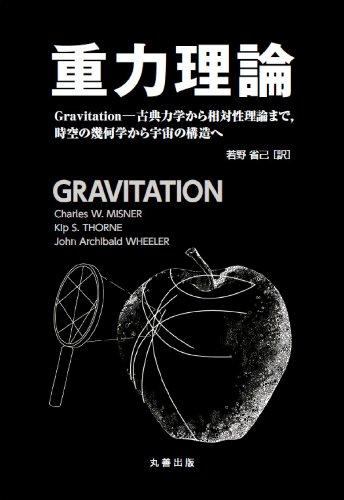 重力理論: Gravitation-古典力学から相対性理論まで、時空の幾何学から宇宙の構造へ