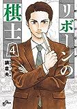 リボーンの棋士(4) (ビッグコミックス)