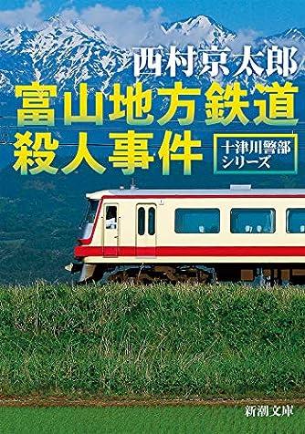 富山地方鉄道殺人事件 (新潮文庫)
