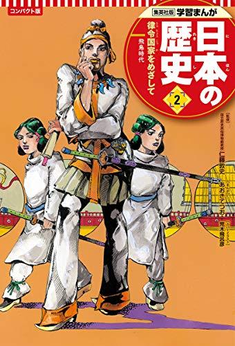 集英社 コンパクト版 学習まんが 日本の歴史 2 律令国家をめざしての詳細を見る