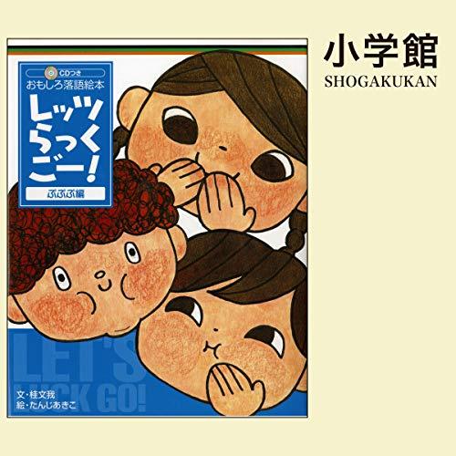 『おもしろ落語絵本 レッツらっくごー! ぷぷぷ編』のカバーアート