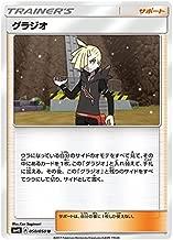 Pokemon Card Japanese - Gladion 050/050 SM4S