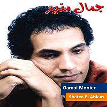 Shatea El Ahlam