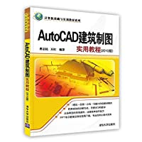 AutoCAD建筑制图实用教程(2010版)