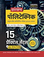 Jharkhand Polytechnic Complete Practice Sets Plus Solved Papers For Combined Entrance Exam (Jcece) For 2020 - Hindi