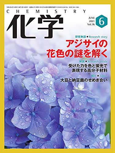 化学 6月号 (2021-05-18) [雑誌]