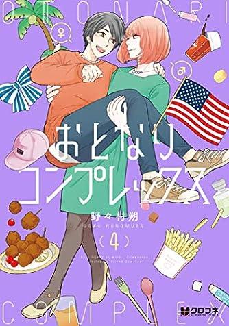 おとなりコンプレックス(4) (クロフネコミックス)