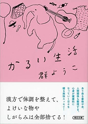 かるい生活 (朝日文庫)の詳細を見る