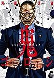 鬼ゴロシ (1)