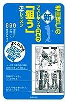 増田哲仁の新アスレチックゴルフ「狙う」34レッスン―よくわかるゴルフコミック解説