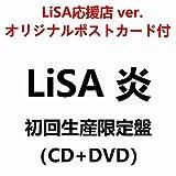 【LiSA応援店 ver. オリジナルポストカード付】 LiSA 炎 【 初回生産限定盤 】(CD+DVD)
