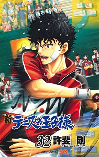 新テニスの王子様 32 _0