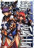 鋼鉄の白兎騎士団 VII (ファミ通文庫)