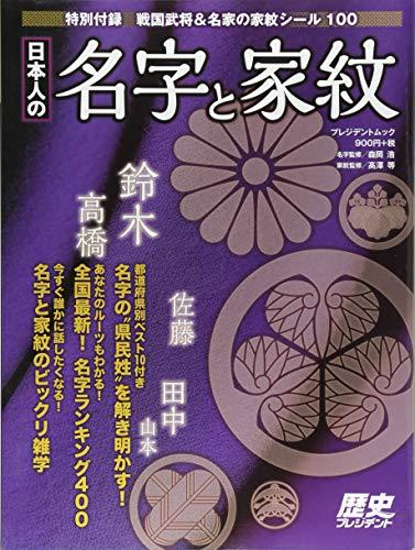 日本人の名字と家紋 (プレジデントムック)の詳細を見る