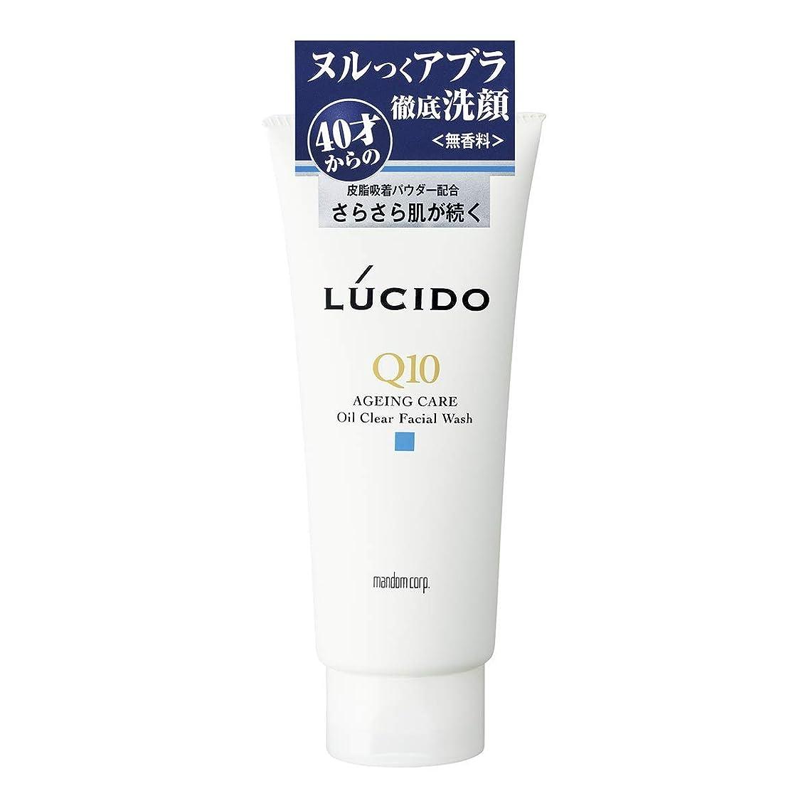 【3個セット】LUCIDO(ルシード) オイルクリア洗顔フォーム Q10 130g