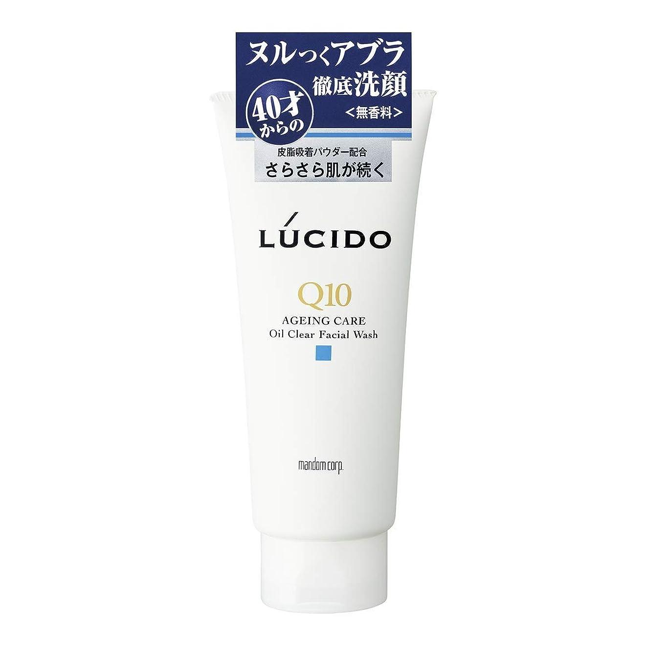 考古学者男やもめ砦【3個セット】LUCIDO(ルシード) オイルクリア洗顔フォーム Q10 130g