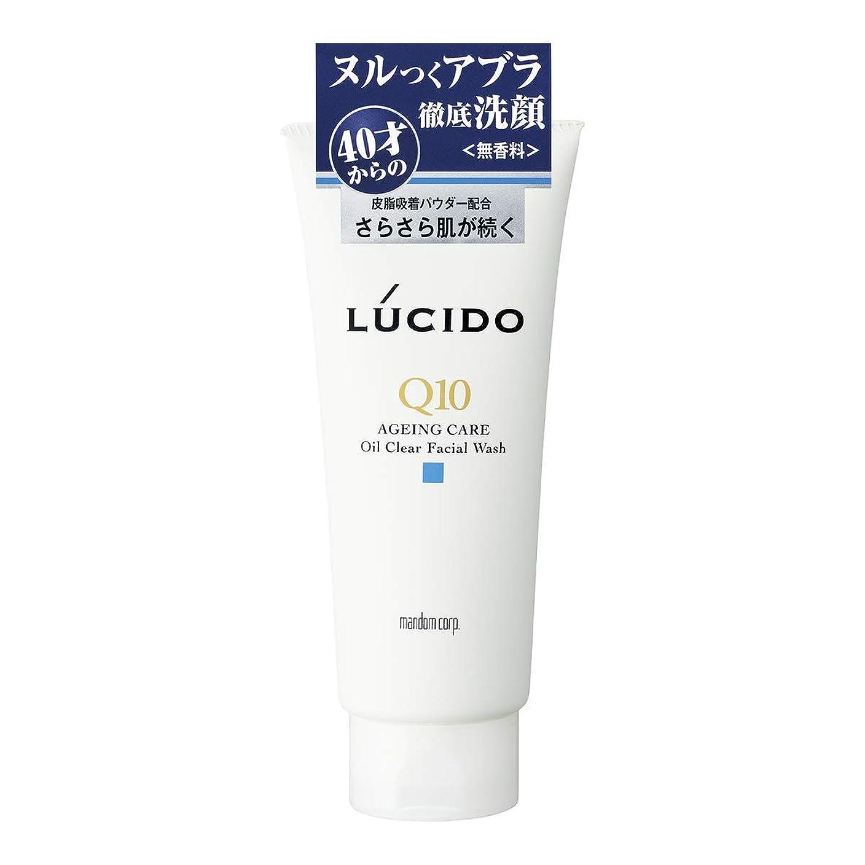 成功どのくらいの頻度で相反する【3個セット】LUCIDO(ルシード) オイルクリア洗顔フォーム Q10 130g
