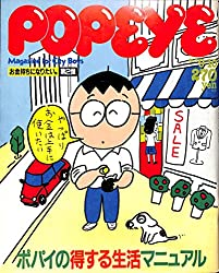 POPEYE (ポパイ) 1983年9月10日号 ポパイの得する生活マニュアル