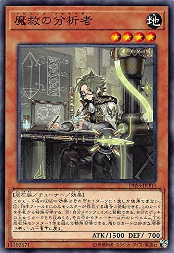魔救の分析者 ノーマル 遊戯王 シークレット・スレイヤーズ dbss-jp003