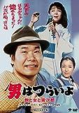 男はつらいよ 旅と女と寅次郎[DVD]