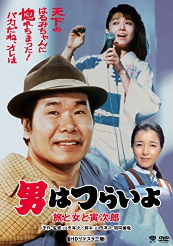 男はつらいよ・旅と女と寅次郎 [DVD]