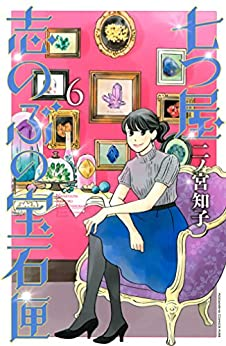 [二ノ宮知子]の七つ屋志のぶの宝石匣(6) (Kissコミックス)