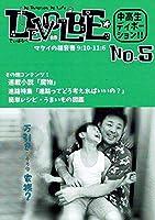 DEVOLBE でぃぼるべ vol.5 中高生ディボーション