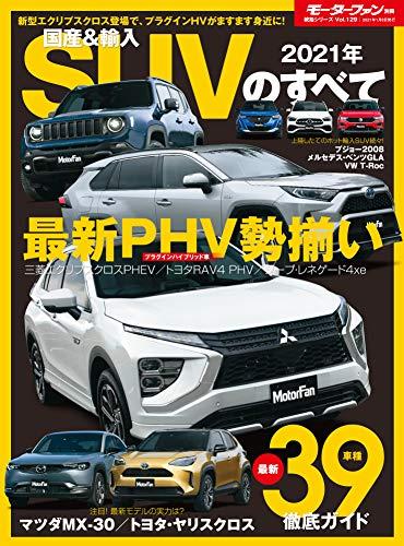 2021 年 国産&輸入 SUVのすべて (モーターファン別冊 統括シリーズ Vol. 129)