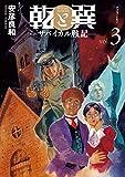 乾と巽―ザバイカル戦記―(3) (アフタヌーンコミックス)