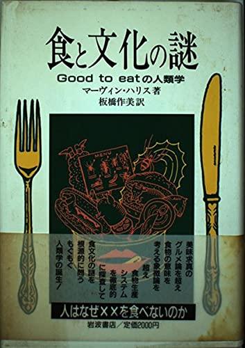 食と文化の謎―Good to eatの人類学の詳細を見る