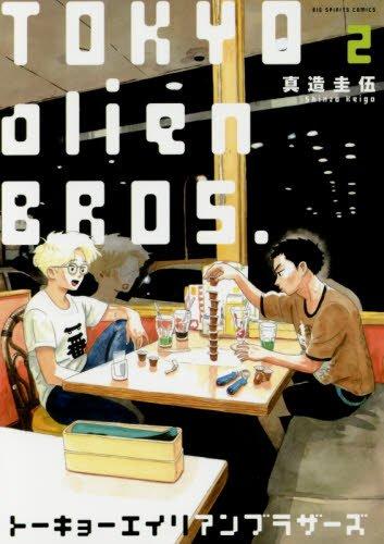 トーキョーエイリアンブラザーズ 2 (ビッグコミックス)