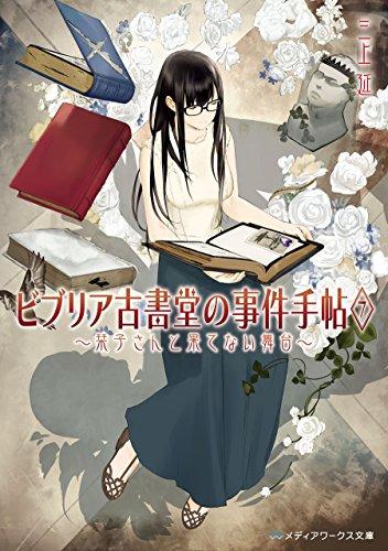 ビブリア古書堂の事件手帖7 ~栞子さんと果てない舞台~ (メディアワークス文庫)