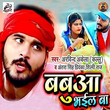 Babua Bhail Ba - Single