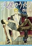 天使のうた(1) (ディアプラス・コミックス)