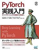 PyTorch実践入門