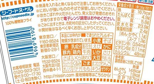 日清食品カップヌードルシーフードヌードルミニ38g×15個