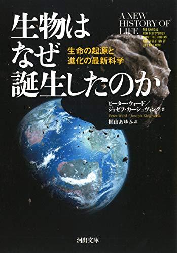 生物はなぜ誕生したのか: 生命の起源と進化の最新科学 (河出文庫)