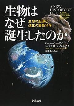 生物はなぜ誕生したのか: 生命の起源と進化の最新科学 (河出文庫 ウ 12-1)