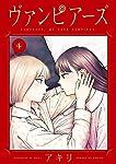 ヴァンピアーズ (4) (サンデーGXコミックス)