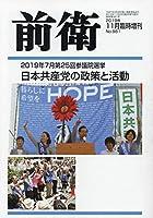 第25回参議院選挙特集 日本共産党の政策と活動 2019年 11 月号 [雑誌]: 前衛 増刊