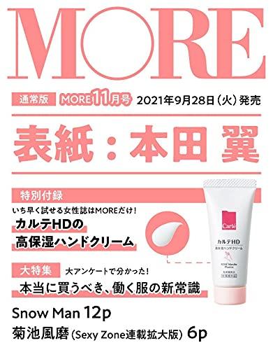 MORE(モア)2021年11月号 (MORE、モア)